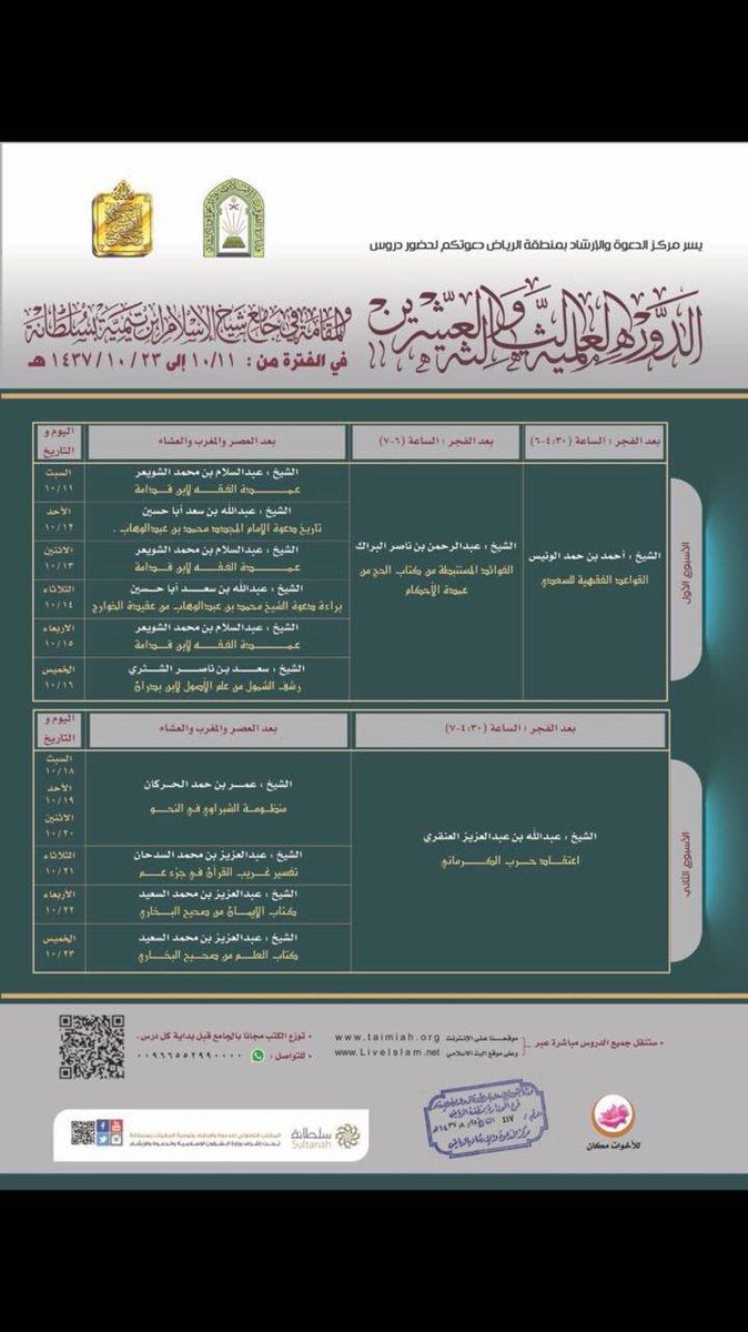 يشارك الشيخ عبدالرحمن البراك الدورة CnVGc5TWgAAERb-.jpg