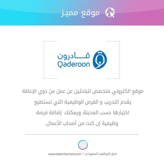 موقع الكتروني متخصص لتدريب ووظائف